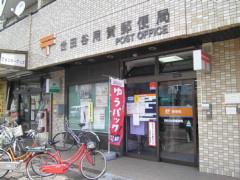 世田谷用賀郵便局の画像1