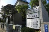 私立シオン幼稚園