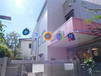 私立小学館アカデミーにしおぎ南保育園の画像1