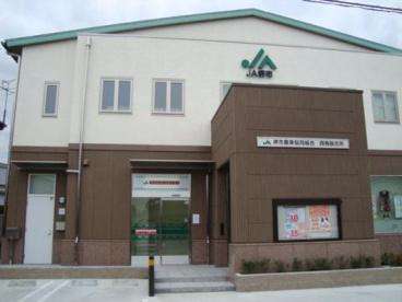 JA堺市西陶器支所の画像1