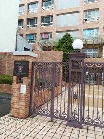 富士見丘中学校・高等学校の画像1