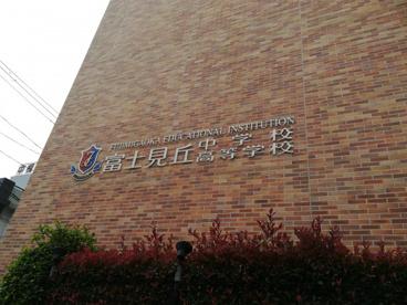 富士見丘中学校・高等学校の画像2