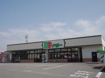 ドミー 鶴城店の画像1
