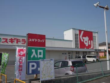 スギ薬局 鶴城店の画像1