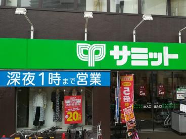サミットストア笹塚店の画像1