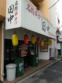 串カツ田中笹塚店の画像1