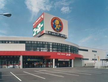 ユーホー 駅家店の画像1