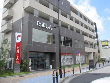 多摩信用金庫稲城矢野口支店の画像1