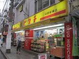 薬のヒグチ 中野新橋店
