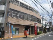 矢野口郵便局