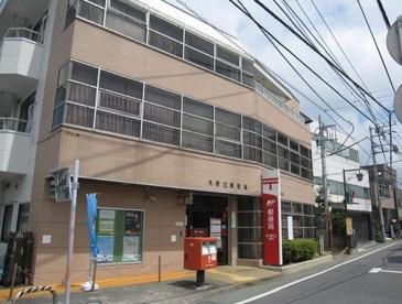 矢野口郵便局の画像1