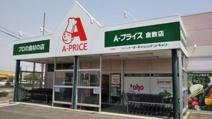 A-プライス 倉敷店