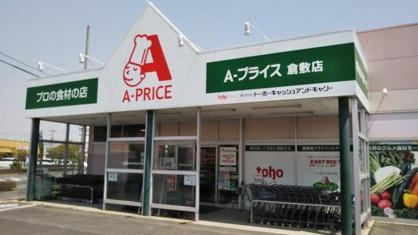 A-プライス 倉敷店の画像1