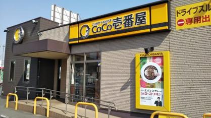 カレーハウスCoCo壱番屋 早島インター店の画像1