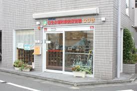 私立日生永福町駅前保育園ひびきの画像1