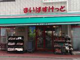 まいばすけっと 桜新町1丁目店