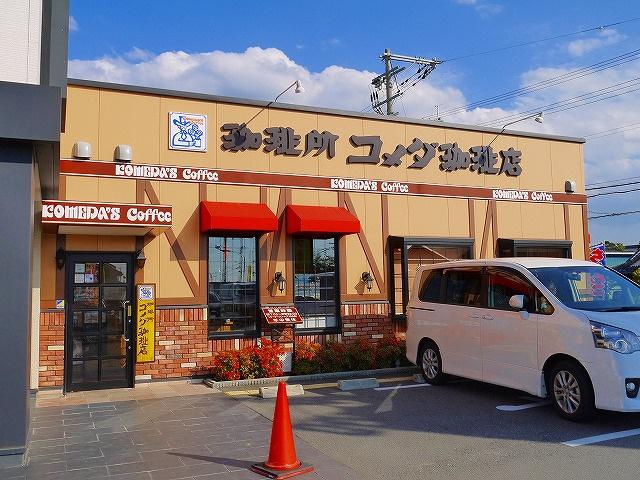 コメダ珈琲店 天理岩室店の画像