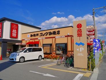 コメダ珈琲店 天理岩室店の画像2
