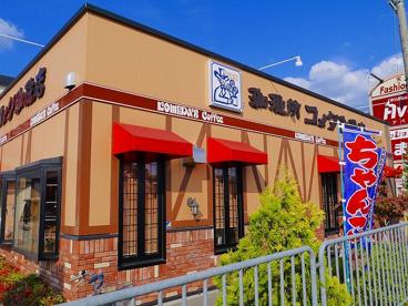 コメダ珈琲店 天理岩室店の画像3