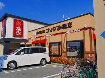 コメダ珈琲店 天理岩室店の画像4