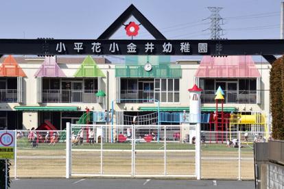 小平花小金井幼稚園の画像1