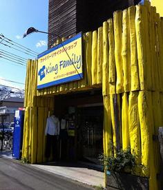 キングファミリー 花小金井店の画像1
