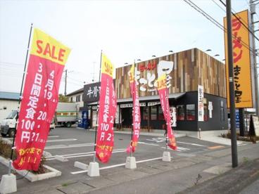 ラーメンまこと屋 厚木山際店の画像1