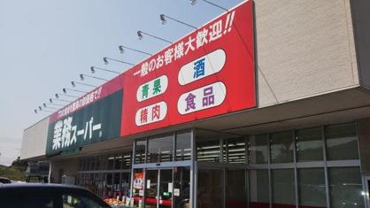 業務スーパー エブリイ堀南店の画像1