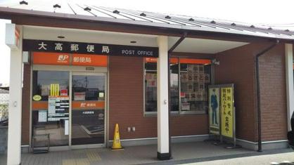 大高郵便局の画像1