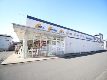 クリエイトS・D 厚木飯山店の画像1