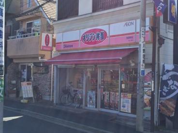 オリジン弁当 西調布店の画像1