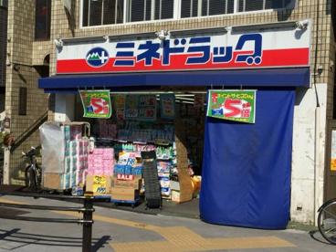 ミネ薬品 西調布店の画像1