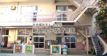 私立新宿成子坂愛育園