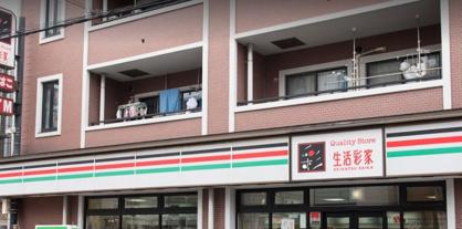 生活彩家 田端4丁目店の画像1