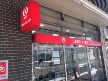 三菱UFJ銀行西荻窪支店の画像1