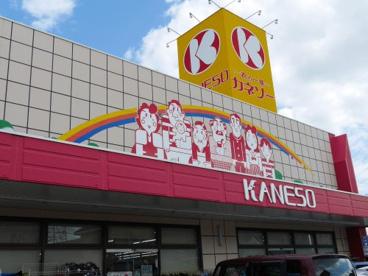 株式会社カネソー 西尾店の画像1