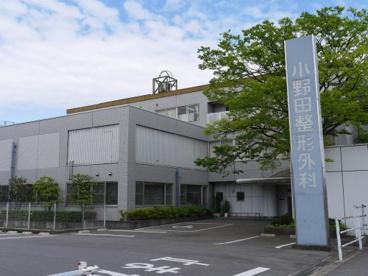 小野田整形外科クリニックの画像1