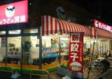 ぎょうざの満洲練馬富士見台店