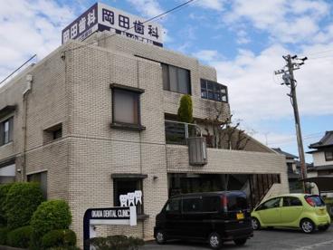 岡田歯科医院の画像1