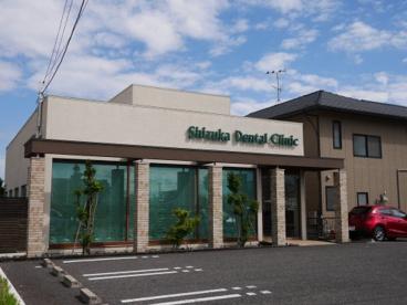 しずか歯科クリニックの画像1
