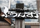 ふらんす亭中村橋店