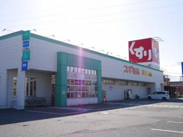 スギドラッグ 今川店の画像1