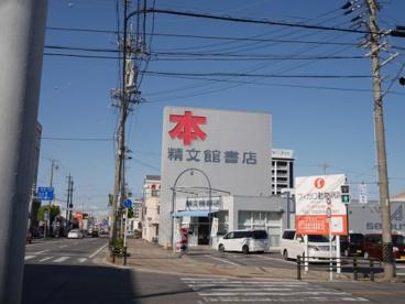 精文館書店 西尾店の画像1