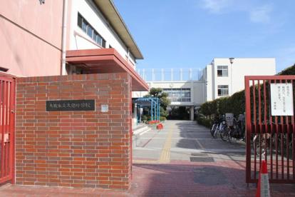 大阪市立大領中学校の画像1