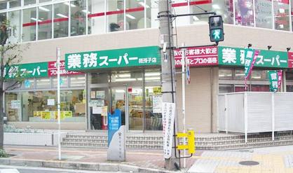 業務スーパー 我孫子店の画像1