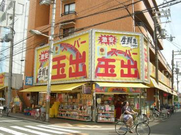 スーパー玉出 アビコ店の画像1