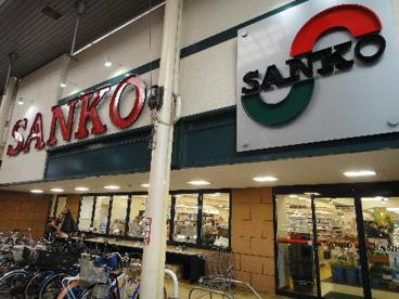 スーパーSANKO(サンコー) 長居店の画像1