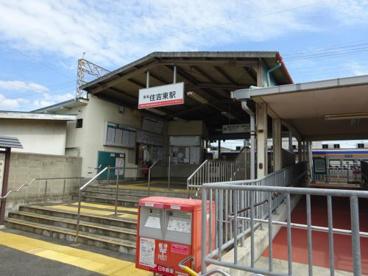 南海本線 住吉東駅の画像1