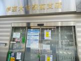 さわやか信用金庫学芸大学駅前支店