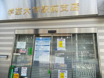 さわやか信用金庫学芸大学駅前支店の画像1